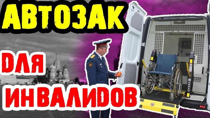 Автозак для инвалидов Налог на подземную воду Жизнь в России