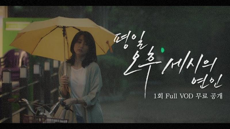[무료] 평일 오후 세시의 연인 1회 Full VOD l 채널A 금토드라마 박하선 이상엽 예지원 조동혁 출연