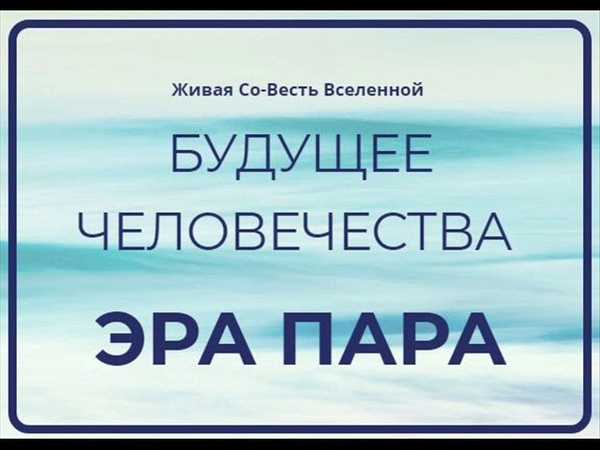 ЧТО ТАКОЕ ЭРА ПАРА Александра Барвицкая Женьшеневая Женщина