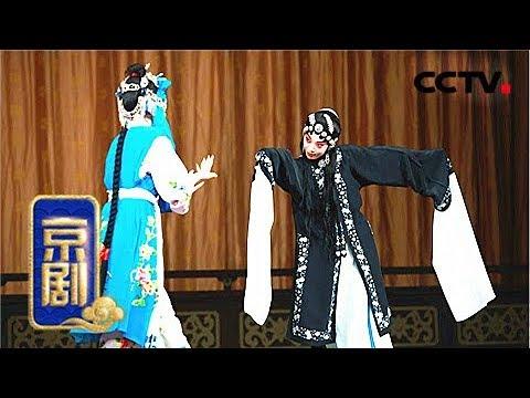 尚小云专辑 京剧《失子惊疯》《金山寺·断桥亭》来自《中国京剧音配像 319
