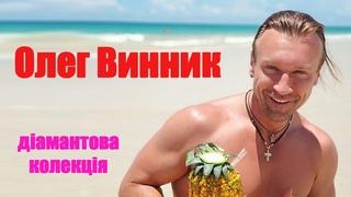 Олег Винник Діамантова колекція