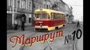 Маршрут № 10 - Водитель трамвая. документальный фильм