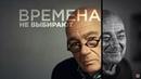 Документальный фильм к юбилею Владимира Познера. «Времена не выбирают». 2019 год
