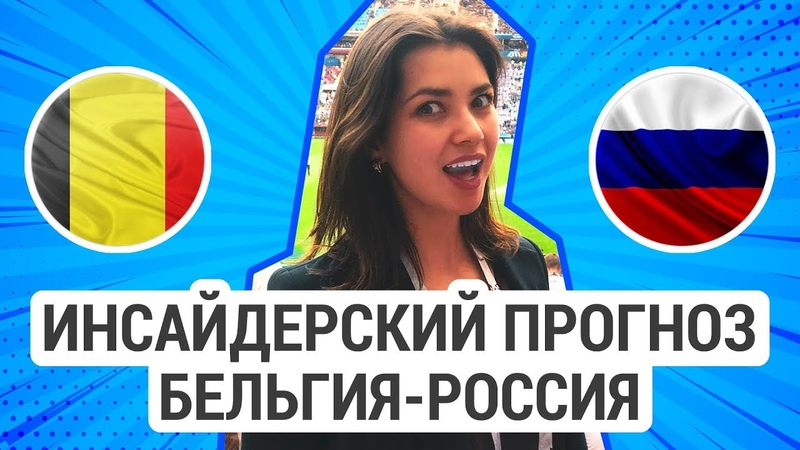 ИНСАЙД ПРОГНОЗ ОТ КАРИНЫ БЕЛЬГИЯ РОССИЯ 21 МАРТА СТАВКИ НА ФУТБОЛ