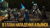 8.1 План нападения Альянса на Дазар'алор Battle for Azeroth