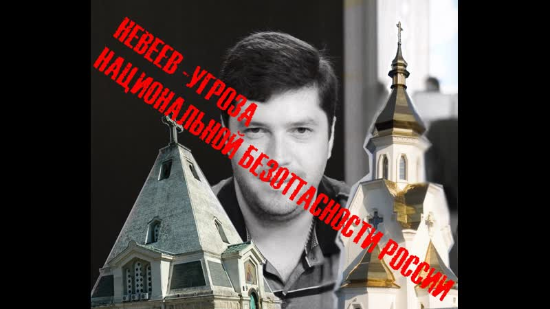 Как псевдоправославный священик Георгий Максимов травит юриста