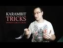 Karambit Нож керамбит трюки для начинающих Infinity Circle Cross
