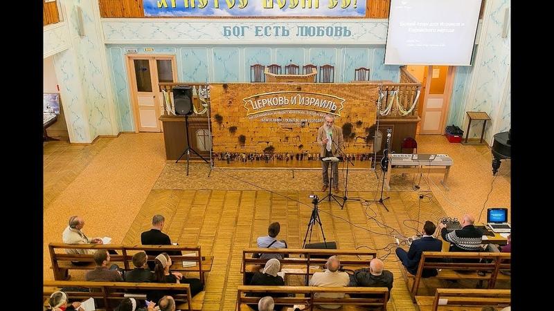 Михаил Цин | 3 сессия конференция Церковь и Израиль
