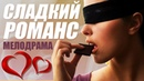 Восхитительная мелодрама! «СЛАДКИЙ РОМАНС» Русские Мелодрамы Новинки 2017, лучшие фильмы 2017