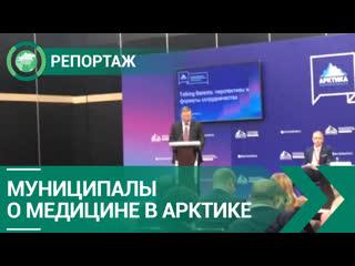 Муниципалы Мурманской области рассказали о проблемах медицины в Арктике. ФАН-ТВ