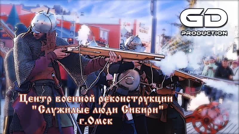 Центр военной реконструкции Служилые люди Сибири г.Омск
