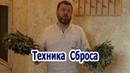Олег Рябиков Техника сброса.