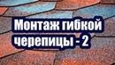 ПРАВИЛЬНЫЙ МОНТАЖ ГИБКОЙ ЧЕРЕПИЦЫ 2