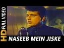 Naseeb Mein Jiske Jo Likha Tha   Mohammed Rafi   Do Badan 1966 Songs   Manoj Kumar, Asha Parekh