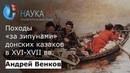 Андрей Венков - Морской разбой: походы «за зипунами» донских казаков в XVI-XVII вв.