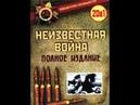 Неизвестная Война - 5 серия из 20-ти (The Unknown War)