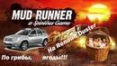 По грибы, по ягоды на Renault Duster Обзор модов в: Spintires: MudRunner 3.
