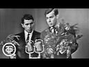 КВН - 64. МАИ-МИИТ. Первая игра сезона 1964 года
