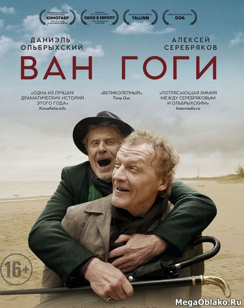 Ван Гоги (2018//WEB-DL/WEB-DLRip)