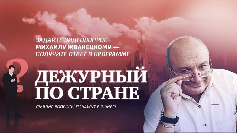 Михаил Жванецкий Дежурный по стране 05 05 2019