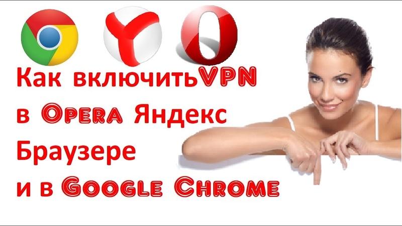 Как включить VPN в Opera, Яндекс Браузере и в Google Chrome