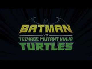 Трейлер «Бэтмен против Черепашек-Ниндзя»