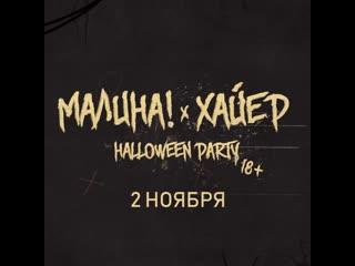 Halloween party 02/11