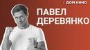 ПАВЕЛ ДЕРЕВЯНКО «Домашний Арест», стриптиз в Таганроге и бой с Федором Емельяненко