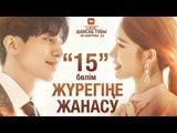 [15-бөлім] Жүрегіңе жанасу / Touch your heart [kaz_sub]