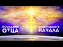 Послание Отца Божественного Начала. Пробуждение женского животворящего начала, божественной сущности