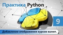 Добавление отображения курсов валют Практика Python Урок 9
