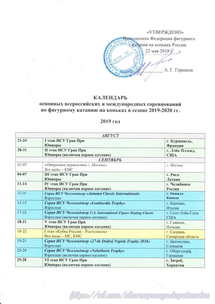Календарь сезона 2019-2020 2HjU6e5baZw
