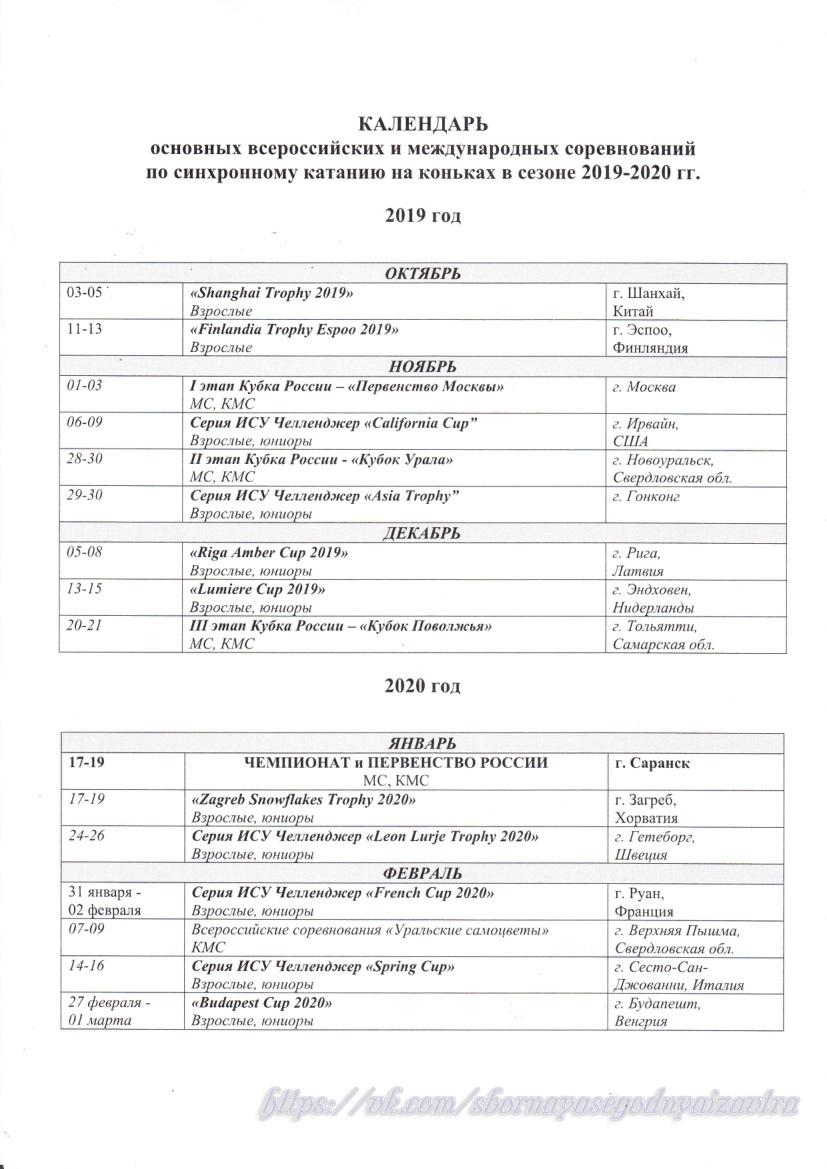 Календарь сезона 2019-2020 FjraAx7iF0A