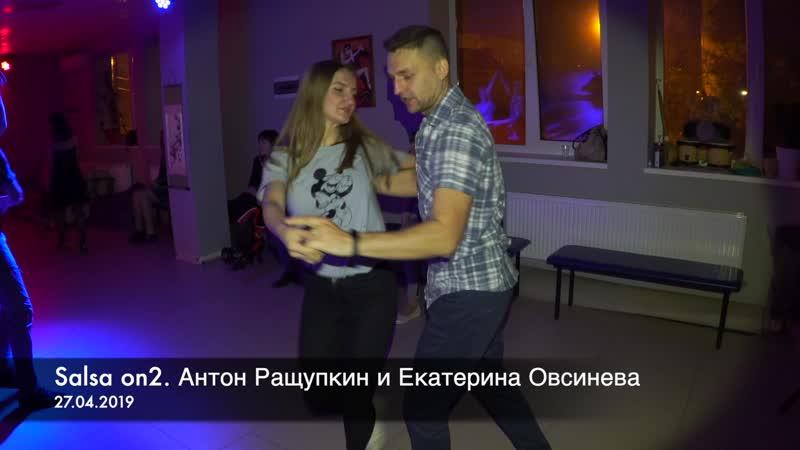 Salsa on2. Антон Ращупкин и Екатерина Овсинева