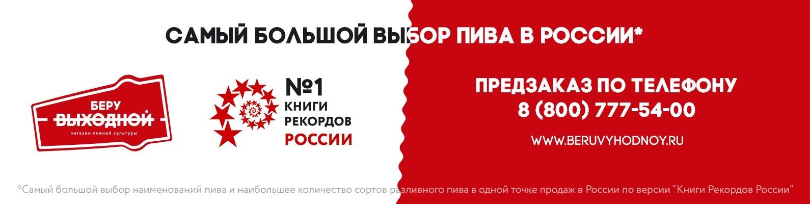 e293b86f Беру Выходной (Царь Пиво) | ВКонтакте