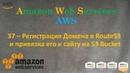- Регистрация Домена в Route53 и привязка его к S3 Static Web Site