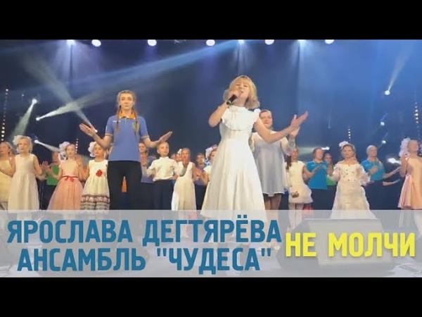 Ярослава Дегтярёва и ансамбль Чудеса – Не молчи (V Московский слет вожатых, 24.11.2018)