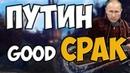 RUST Путин Good Срак или я тупой