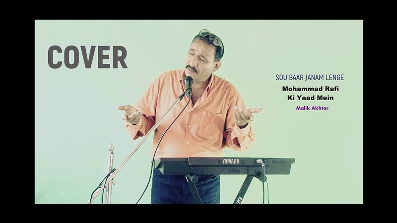 100 Baar Janam Leinge Video Cover By Malik Akhtar