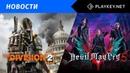 Видеоблог Playkey 22 - Релиз Division 2, Новый DMC и другие новости!