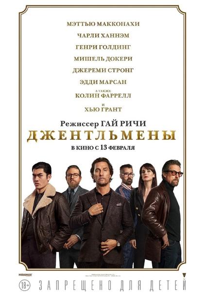 Новый локализованный постер «Джентльменов» Гая Ричи