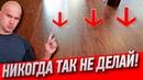 Как нужно укладывать ламинат паркет плитку Мастер класс Алексея Земскова