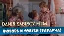 Данир Сабиров «Любовь и голуби» татарча ͡° ͜ʖ ͡° 6 СЕЗОН