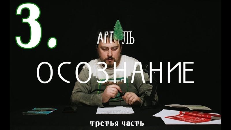 Осознание Олег Мартьянов часть третья