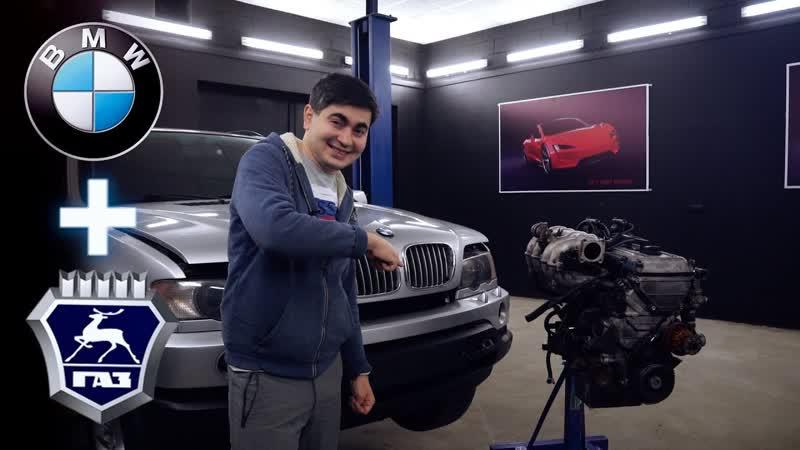 ЖОРИК ВИКИХАУ Ставим в BMW X5 мотор от Газели Поедет