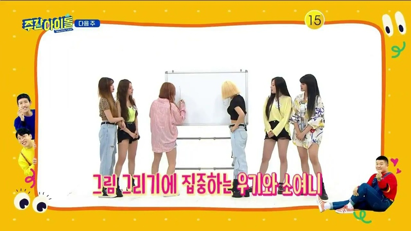 [PREVIEW] (G)I- DLE WEEKLY IDOL 주간 아이돌
