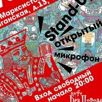 6/05 Открытый микрофон Без повода