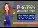 География Древней Руси | ОГЭ-ИСТОРИЯ 2019 | Вебинариум