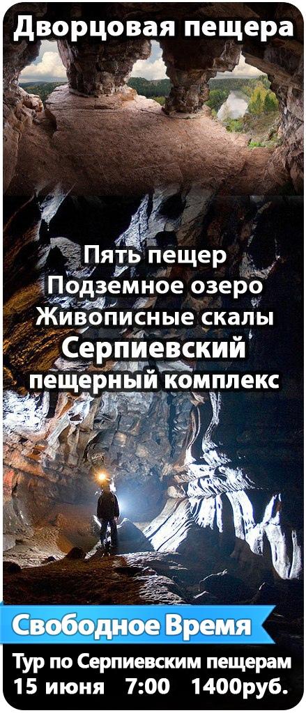 Афиша Челябинск Тур на Серпиевские + Дворцовая пещеры. 15 июня.