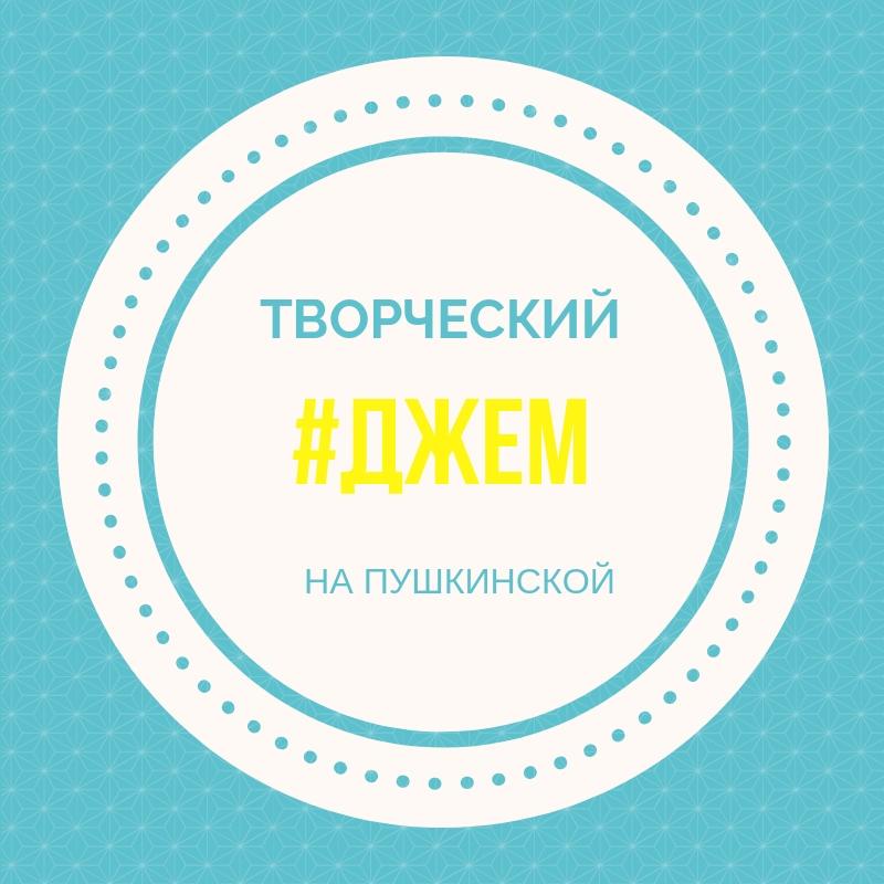 Афиша Ростов-на-Дону Творческий ДЖЕМ на Пушкинской